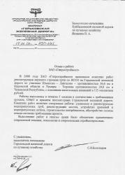 Отзыв о работе от ОАО «РЖД»