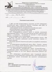 Благодарственное письмо Департамента дорог города Ульяновска