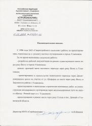 Рекомендательное письмо МУП «Стройзаказчик»